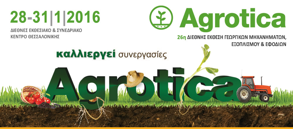 Agrotica 2016 Banner